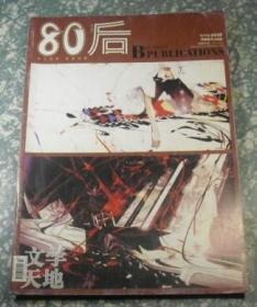 80后 怀旧版2010(2011年2月上半月)H10