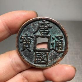 10759.唐国通宝背月