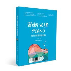 萌新必弹流行钢琴精选集