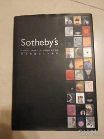 《香港苏富比三十周年1973-2003 Sotheby\\\'s THIRTY YEARS IN HONG KONG 》精装
