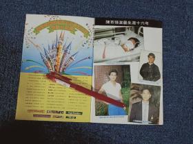 陈百强 彩页(3页3面)