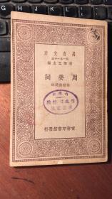 """周姜词(叶绍钧选注 商务印书馆""""东方文库""""丛书1930年4月初版)"""