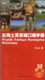 《实用土耳其语口语手册》【正版现货,品好如图】