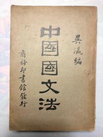 中国国文法