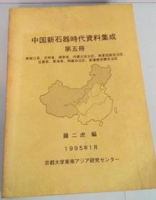 中国新石器时代资料集成 第5册