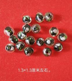清代琉璃珠子18粒。