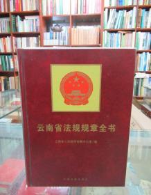 云南省法规规章全书