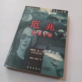 厄兆·斯蒂芬·金恐怖小说集