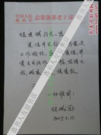 【张鹏飞】( 少将,上海嘉定人) 信札1页