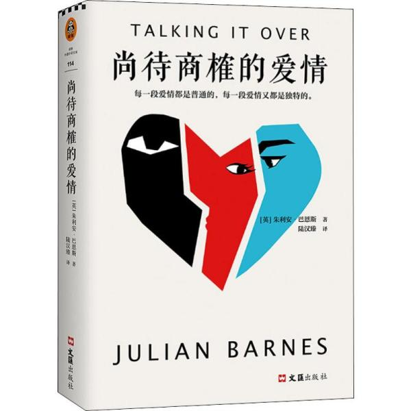 尚待商榷的爱情(英国文坛三巨头之一朱利安·巴恩斯拷问爱情本质之作。)(读客外国小说文库)