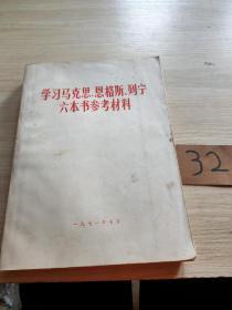 学习马克思恩格斯列宁六本书参考材料