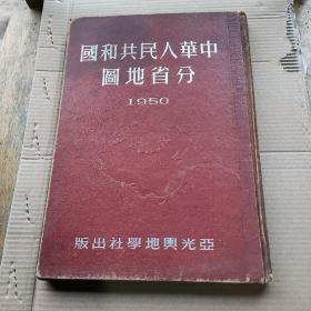 中华人民共和国分省地图 1950初版