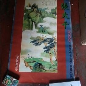 2000年挂历 张大千 中国历代书画名家精品选 仿真宣纸 12月6页全 老挂历