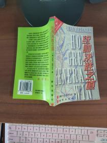 统帅决胜之道 [美]亚历山大 新华出版社