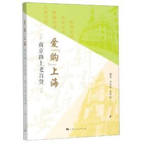 正版 爱购上海:南京路上老百货葛涛上海人民出版社9787208159334 书籍