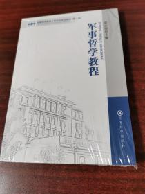 军事科学院硕士研究生系列教材(第2版):军事哲学教程