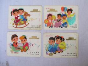 1977年年历日历片【骑马上北京/北京的声音/北京颂歌/我爱北京天安门 4张一套合售】