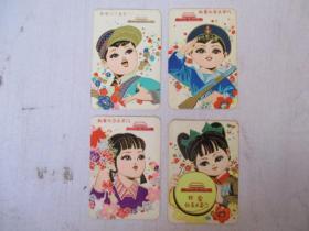 1977年年历日历片【我爱北京天安门 4张一套合售】