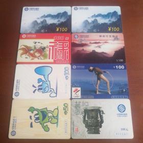 中国移动充值卡 八张  已用