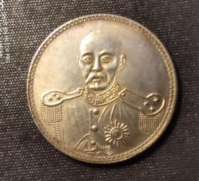 10844号   中华民国十三年段其瑞武装像二角纪念币