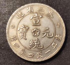 10845号  东三省造宣统元宝二角银币