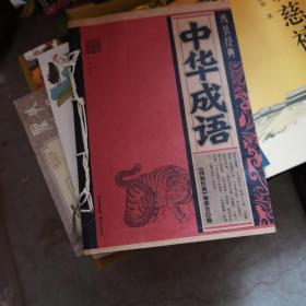 线装经典:中华成语