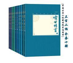 中国古典小说藏本精装插图本:三言二拍(套装10册)