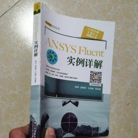 ANSYS FLUENT实例详解(书脊粘修如图,内容全新)