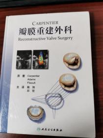 Carpentier瓣膜重建外科(翻译版)