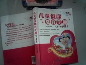 儿童健康教育手册(1-6岁篇)