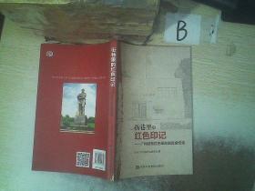 街巷里的红色印记广州越秀红色革命史迹全纪录 ..