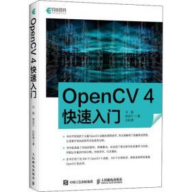 正版 OpenCV 4快速入門馮振人民郵電出版社9787115534781 書籍