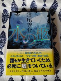 【签名钤印本】直木奖得主 日本新锐推理小说家 道尾秀介 毛笔签名钤印本《水の柩》