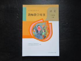 人教版小学语文教师教学用书六年级下册【附一张光盘】