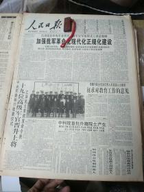 人民日报90年代某日,版全,品好!中央军委举行隆重仪式19位高级军官晋升上将!