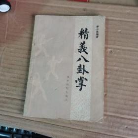 精义八卦掌 (88年1版1印,满50元免邮费)