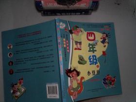 四年级的小豆豆 全彩·美绘版