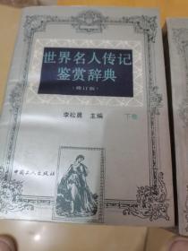 世界名人传记鉴赏辞典