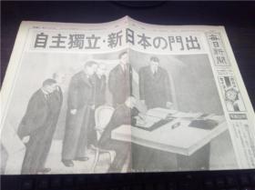 讲和条约/日米安全保障条约调印 昭和26年(1951年)9月10日 每日新闻  新闻复刻版昭和史 研秀出版