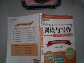小学语文阅读与写作一体化技法80篇*3年级