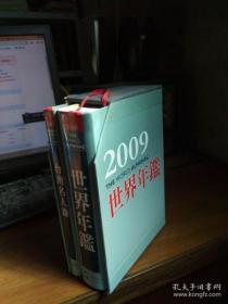 2009世界年鉴 台湾名人录  (带书盒)