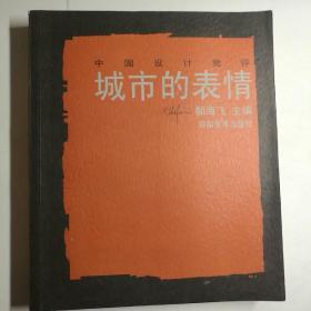 中国设计批评【 正版品新 一版一印 现货实拍 】