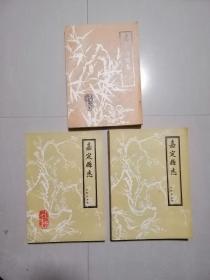 嘉定县志今译本(上下册)+ 嘉定县续志今译本(全三册)