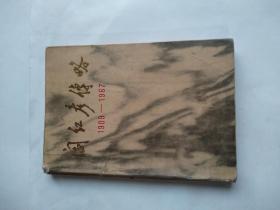 阎红彦传略1909一1967