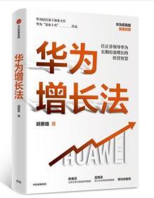 华为增长法:任正非领导华为长期有效增长的经营智慧