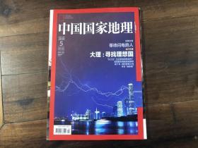 中国国家地理 2014.5