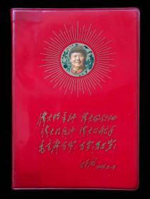 热烈欢呼中国共产党第九次代表大会胜利召开纪念册(林彪题词几毛林合影)