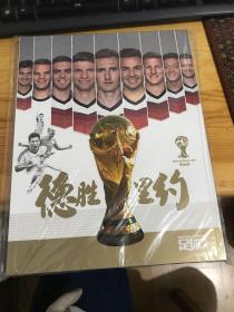 德胜里约---2014世界杯典藏画册