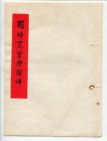 【静思斋】民国司法行政部职员罗时宽(江西清江人)委任状、训令等一组十余张合售