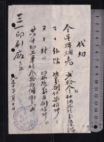 1950年上海三一印刷厂发票、贴有民国改限上海市使用税票5张(印制金星牌烟盒、封口、外贴等费用)